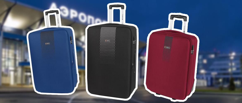Купить недорогой чемодан ручная кладь