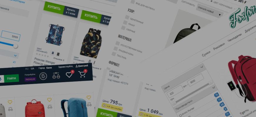 Лучшие интернет магазины рюкзаков Украина