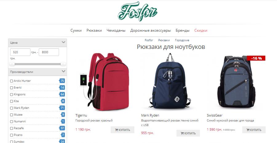 Лучшие интернет магазины рюкзаков для ноутбуков - ТОП 5
