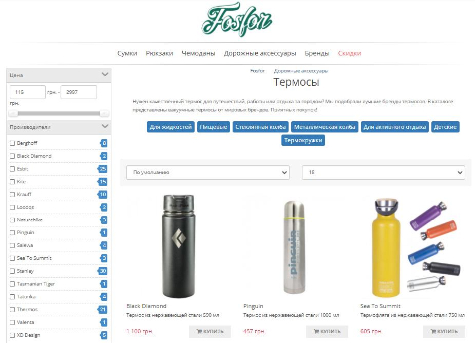 Fosfor - лучший магазин термосов в Украине