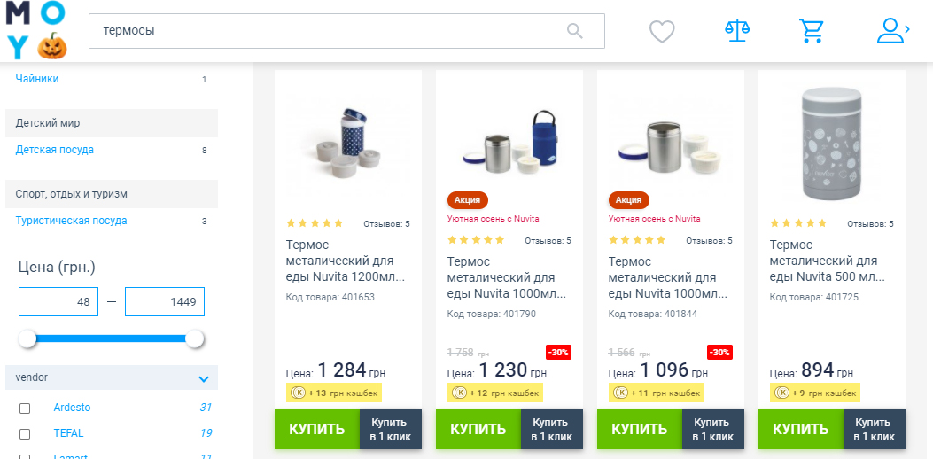 Moyo - лучший интернет магазин термосов с быстрой доставкой