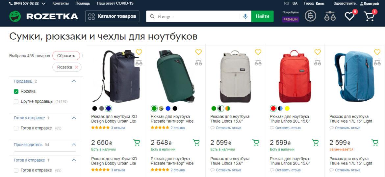 Rozetka - самый интернет магазин рюкзаков для ноутбуков в Украине
